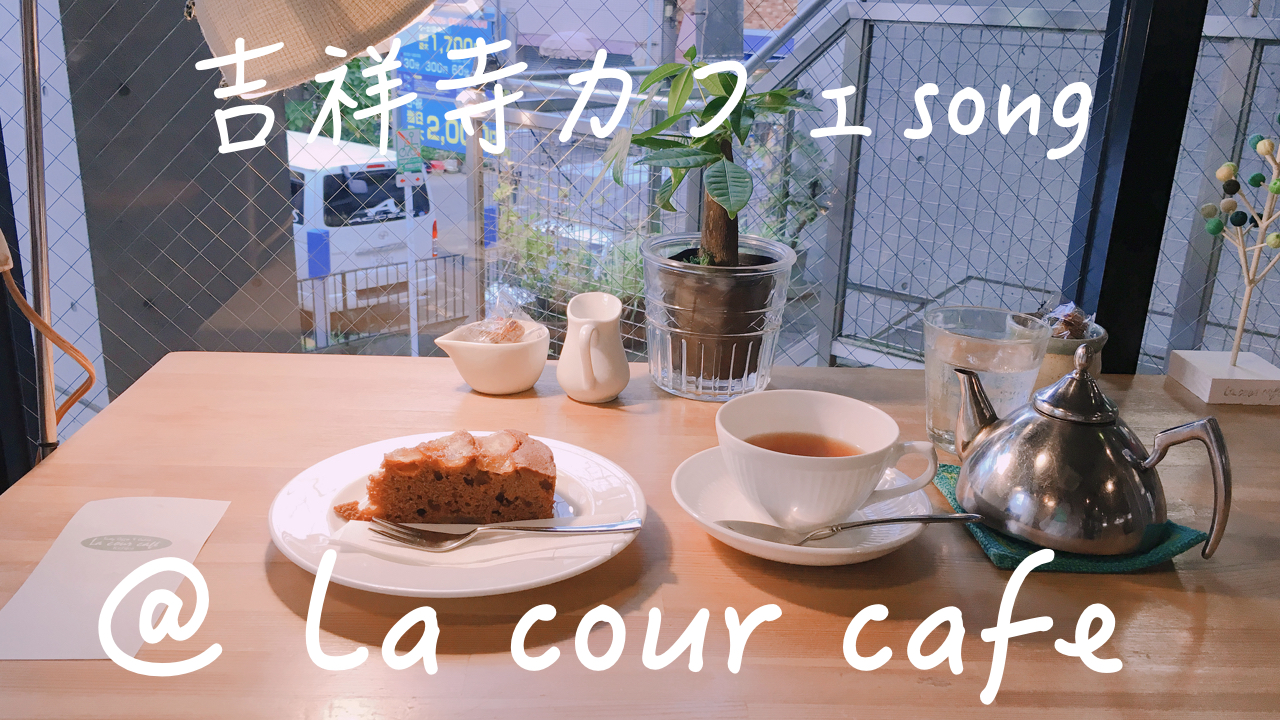 「sunset tea time」ーLa cour cafe【吉祥寺カフェSong】