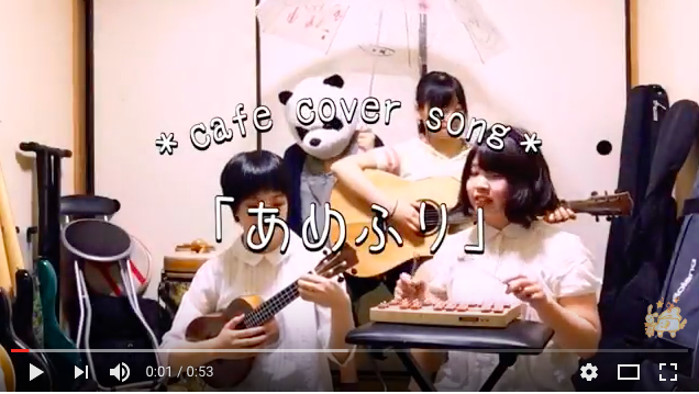 「あめふり」 【cafe cover song】